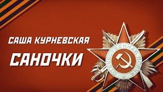 Саша Курневская - Саночки