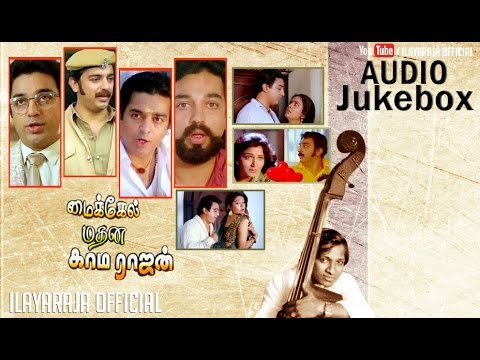 Michael Madhana Kamarajan | Audio Jukebox | Kamal Hassan, Kushboo | Ilaiyaraaja Official