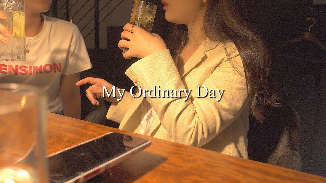 ENG) My Ordinary Day 🦋 친구와 술 한잔이면 평생 행복할 인생 (연남동에서 카페, 클래식 바 즐기기)|소소한 주말 일상 브이로그 인 척 하는 음주 브이로그🍹