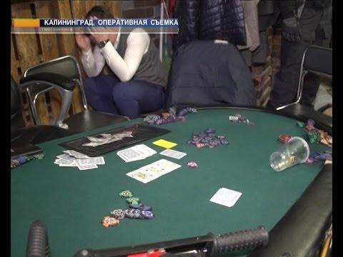 В Калининграде полиция накрыла два подпольных игровых клуба