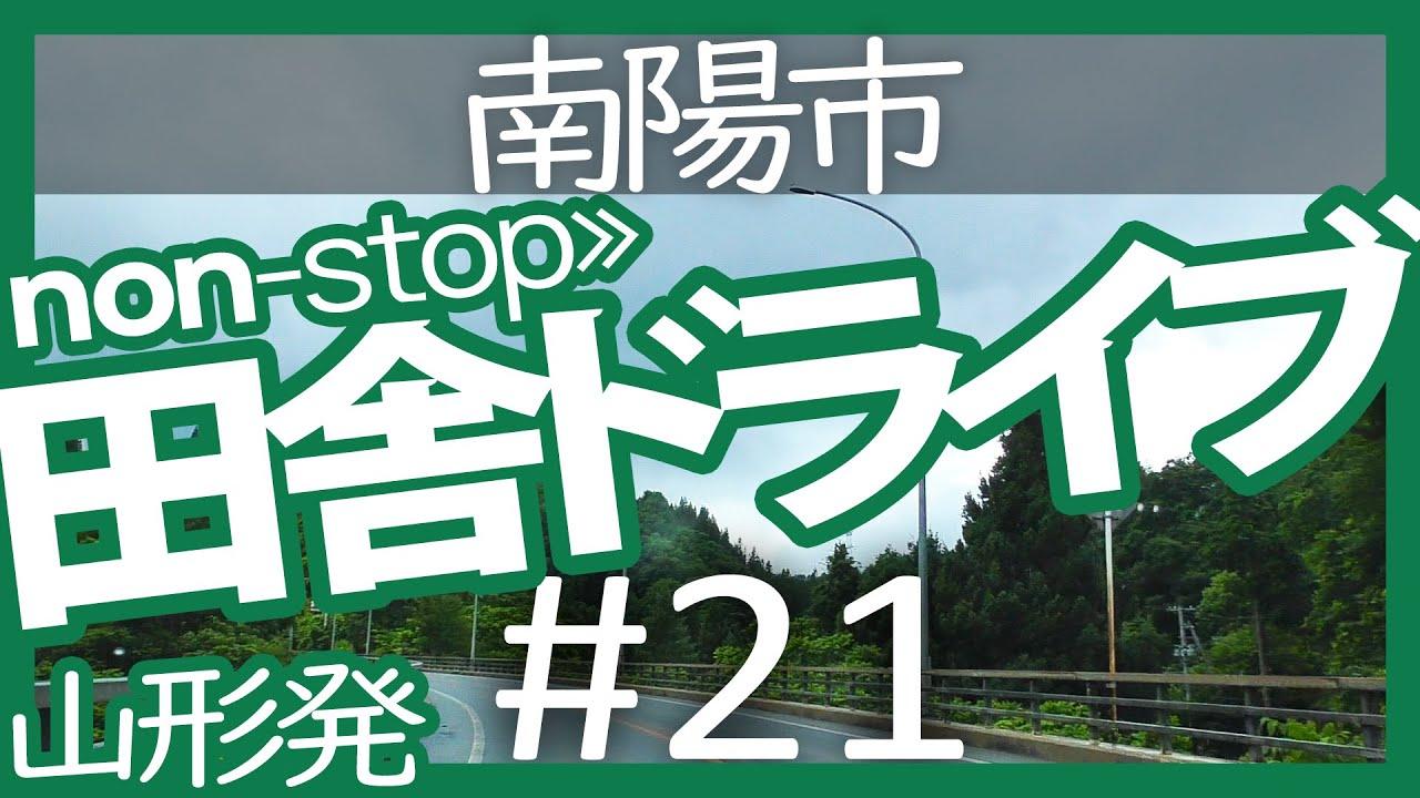 【田舎ドライブ・non stop movie #21】かみのやま温泉駅→南陽市【山形旅紀行・2020夏】