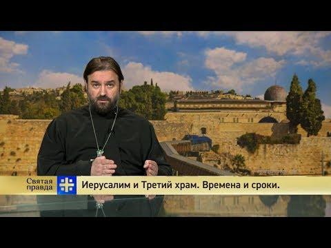 Святая правда: Иерусалим
