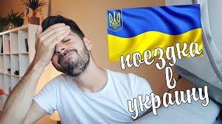 Взятка на границе Украины и Киев летом