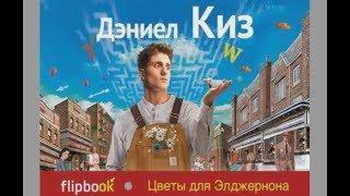Научная фантастика Дениела Киза. ''Книжная полка'' - выпуск 67