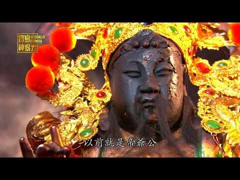 信眾滿天下的赤腳神明寶島神很大第166集完整版 godblessbaodao20180418