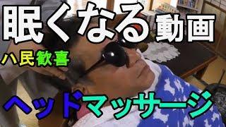 【音フェチ】眠くなる動画 ハールワッサーヘッドマッサージと肩の灸 thumbnail