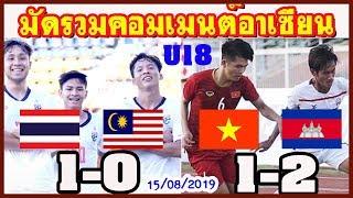 มัดรวม!! คอมเมนต์ชาวอาเซียนในศึกยู18 หลัง-ไทยชนะมาเลเซีย ,เวียดนามแพ้กัมพูชา