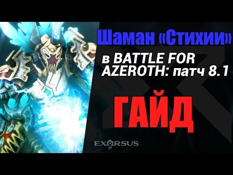 "Гайд по Шаману ""Стихии"" в 8.1 World  of Warcraft: Battle for Azeroth"