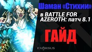 """Гайд по Шаману """"Стихии"""" в 8.1 World  of Warcraft: Battle for Azeroth"""