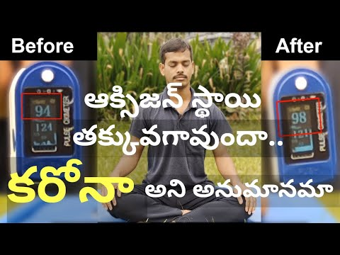 using-of-pulse-oximeter-in-telugu-|-increasing-oxygen-levels-in-the-blood-with-breathing-excercise