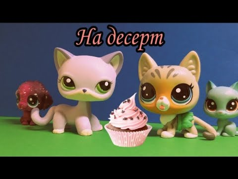 LPS Music Video: На десерт ( OPEN KIDS)// на конкурс Dasha Lps Like