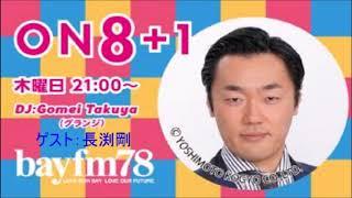 長渕剛スペシャル対談▽新作ブラックトレイン制作秘話も.