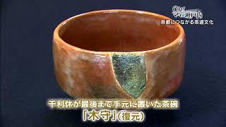【せとうち遺産】瀬戸内お茶文化の歴史