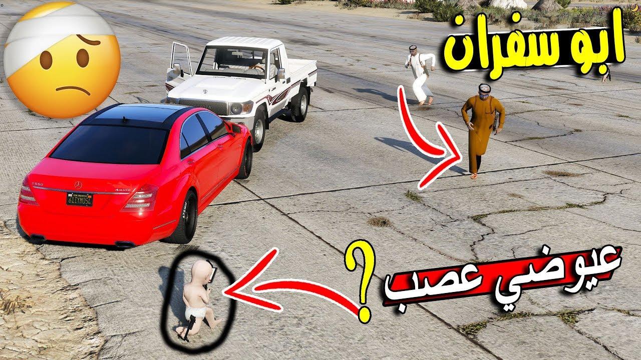 مسلسل ابو سفران 127 جربنا السيارة الجديده حقت عيوضي وطلعونا ناس Gta 5 رمضان Youtube