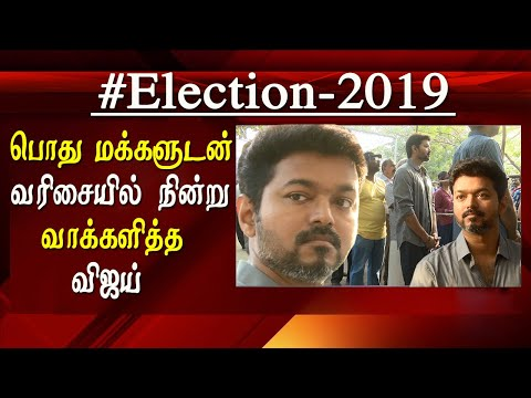 actor vijay voting in que along with people vijay voting today tamil news  Second phase of election began in Tamil Nadu Tamil cinema celebrities and politicians are busy cast their vote actor Vijay stood in a long queue and costed his vote today in Chennai neelankarai.  Indian actor Vijay  hi me early to the polling booth and student along with the common people and cast his vote  actor vijay voting, vijay vote today, vijay voting, vijay election, vijay voting  for tamil news today news in tamil tamil news live latest tamil news tamil #tamilnewslive sun tv news sun news live sun news   Please Subscribe to red pix 24x7 https://goo.gl/bzRyDm  #tamilnewslive sun tv news sun news live sun news