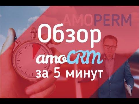 AmoCRM за 5 минут. Обзор основных возможностей. Воронка продаж, сделки, клиенты, задачи [amoperm]