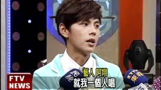 錄專輯吵架 「浩角翔起」傳拆夥?-民視新聞