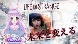 [LIVE] 【PS4】Life is Strange 1回目【選択肢で運命を変える】
