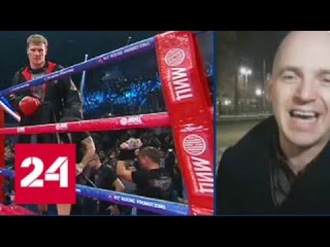 Поветкин победил Хаммера, на очереди бой с Джошуа - Россия 24