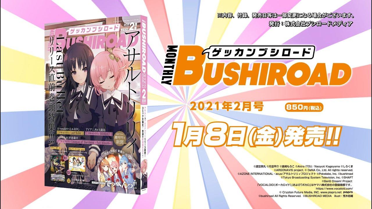 【TVCM】月刊ブシロード2021年2月号 1月8日に発売!!