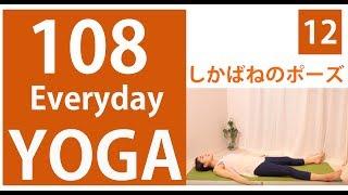 Everyday YOGA 12|しかばねのポーズ(シャヴァ・アーサナ)#116