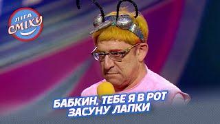 Тик Ток в обычной украинской семье Трио разные и ведущий Лига Смеха 2021 приколы и юмор