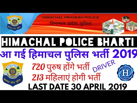 H.P POLICE BHARTI 2019 || LAST DATE 30 APRIL 2019 || NO OF VACANCIES 1063 APPLY #HPPOLICEBHARTHI2019