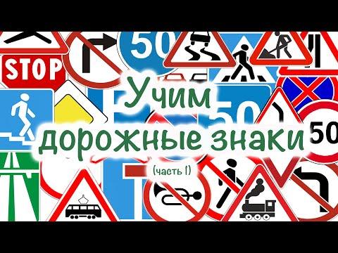 Мультфильм о дорожных знаках для детей