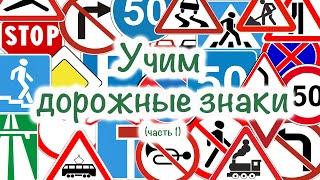 Мультфильм для самых маленьких. Учим дорожные знаки. \