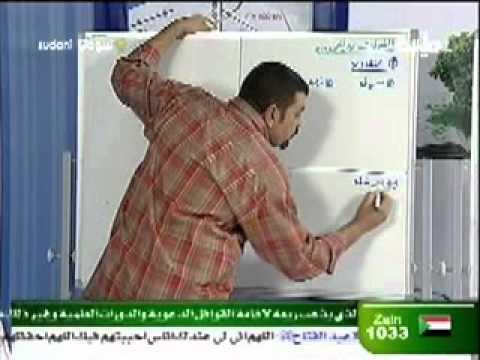 برنامج الحصص المدرسية - مادة اللغة العربية .mp4