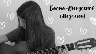 КАВЕР: Баста-Выпускной (Медлячок) на гитаре