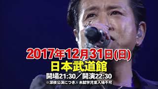 藤井フミヤ COUNTDOWN PARTY 2017~2018 日本武道館LAST2