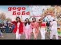 KPOP IN PUBLIC MAMAMOO마마무 - gogobebe고고베베 Dance Cover by FDS