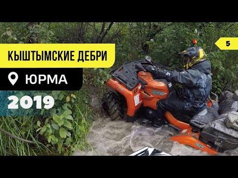 Утопили квадроцикл CFmoto x8 на соревнованиях - Кыштымские ДЕБРИ 2019