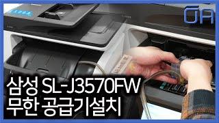 [오에이존] 삼성 #J3570FW 유선무한공급기 설치방…