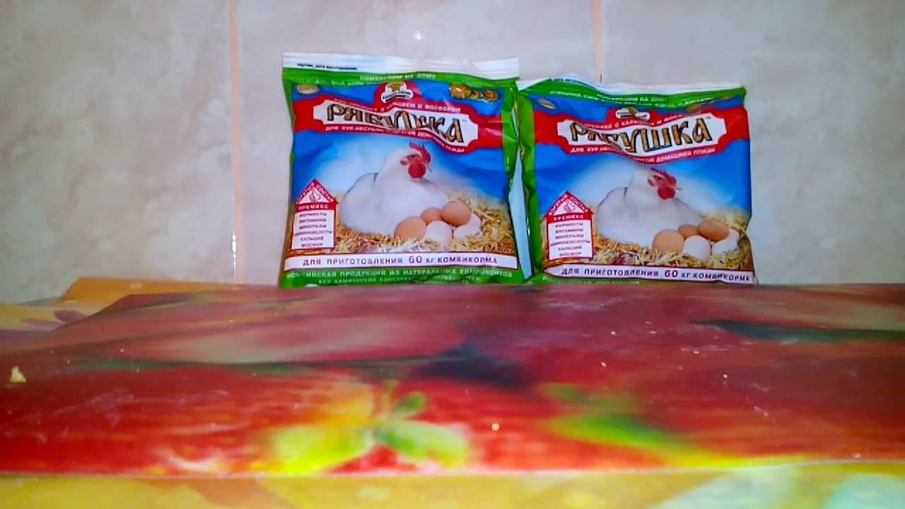 Премикс рябушка (300 г) с аминокслотами для кур на 60 кг кормасостав:. Золотой фелуцен для кур-несушек и др. С/х птицы. Цена: 1 880 руб / упаковка.