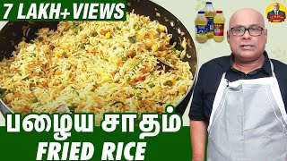 Suresh Chakravarthi's பழைய சாதம் Fried Rice | Lunch Recipes in Tamil | Chak's Kitchen