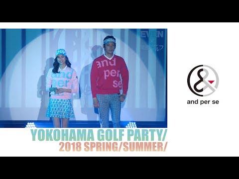and per se × EVEN/楽園ゴルフ 2018SSファッションショー@YOKOHAMA GOLF PARTY