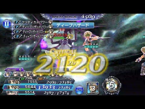 "#DFFOO [JP] 250 - THE POWER OF VAAN ""Princess of Dalmasca"" Level 100 EX BATTLE"