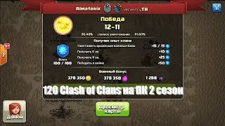 120 Clash of Clans на ПК 2 сезон vs Thailand