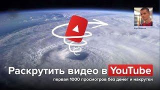 Как набрать 1000 просмотров на YouTube?