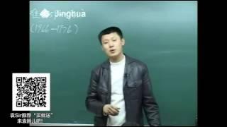 【精华学校】经济发展 05 中国近现代社会生活的变迁