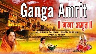 Ganga Amrit Ganga Bhajans By ANURADHA PAUDWAL I Full Audio Songs Juke Box
