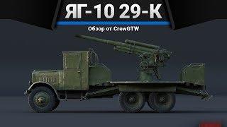 ЯГ-10 (29-К) ИСЧАДИЕ АДА в War Thunder