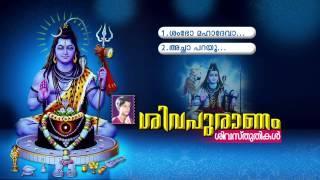 ശിവപുരാണം   SIVAPURANAM   Hindu Devotional Songs Malayalam