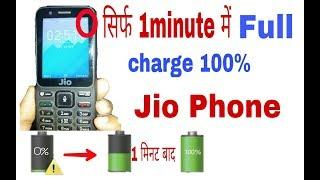 (2018) Jio phone को Full charge करो 1मिनट मे 100% || how to charge jio phone fast || 2x charge speed