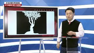 신대가들의투자비법   황철중 주가흐름에 대한 고성준론 20200626