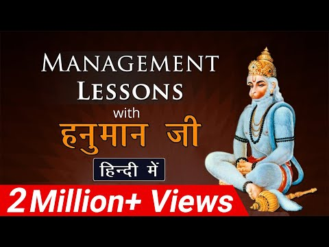 Management and Life Lesson from Lord Hanuman (hindi ) हिन्दी