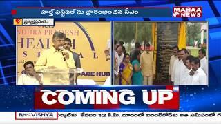 "A.P CM Chandrababu Starts ""HEALTH FESTIVAL"" At Visakhapatnam | Mahaa News"