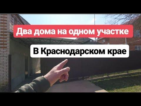 Два дома на одном участке в Краснодарском крае / г. Апшеронск